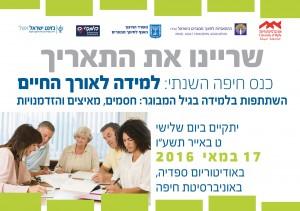 שריינו את התאריך : כנס חיפה השנתי למידה לאורך החיים @ אודיטוריום ספדיה, אוניברסיטת חיפה | חיפה | מחוז חיפה | ישראל