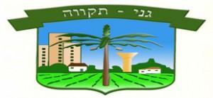 גני תקווה - הרצאה לאזרחים הוותיקים  ובני משפחותיהם @ במרכז יום לקשיש | גני תקווה | מחוז המרכז | ישראל