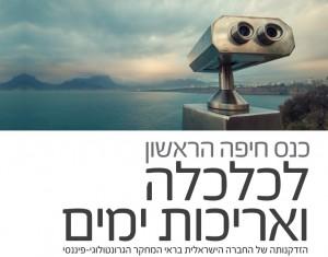 כנס חיפה הראשון לכלכלה ואריכות חיים @ אודיטוריום הכט, אוניברסיטת חיפה | חיפה | מחוז חיפה | ישראל