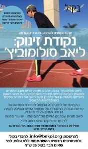 נקודת זינוק : ליאב סולומוביץ' @ מרכז בקול | תל אביב יפו | מחוז תל אביב | ישראל