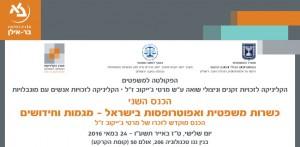 כשרות משפטית ואפוטרופסות בישראל - מגמות וחידושים @ אוניברסיטת בר אילן, בנין ננו טכנולוגיה 206 , אולם 50 (קומת הקרקע)