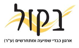 קורס מקדמי נגישות שמע @ בקול ירושלים | ירושלים | מחוז ירושלים | ישראל