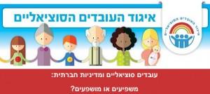 עובדים סוציאליים ומדיניות חברתית: משפיעים או מושפעים? @ בבית ההארחה בקיבוץ שפיים | שפיים | מחוז המרכז | ישראל