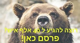 פרסם מודעתך כאן banner 2