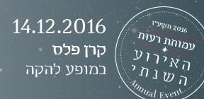 עמותת רעות האירוע השנתי @ מועדון רדינג 3 | תל אביב יפו | מחוז תל אביב | ישראל