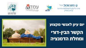 יום עיון לאנשי מקצוע הקשר הבין-דורי ומחלת הדמנציה @ דורות בגלבוע | גן נר | מחוז הצפון | ישראל
