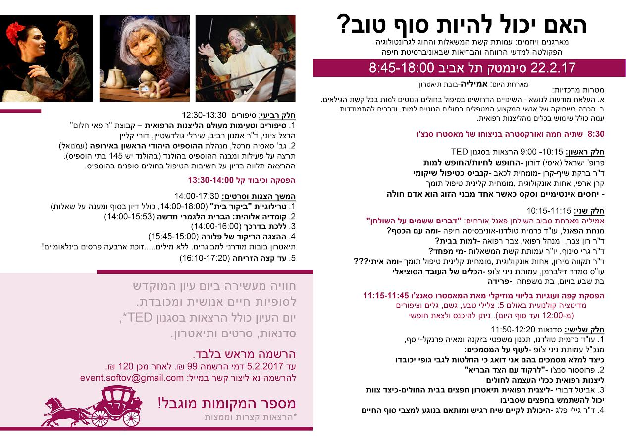 האם יכול להיות סוף טוב? יום עיון בנושא סוף חיים @ סינמטק תל אביב | תל אביב יפו | מחוז תל אביב | ישראל