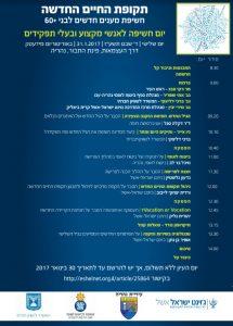 תקופת החיים החדשה, חשיפת מענים חדשים לבני 60+ @ אודיטוריום מידעטק | נהריה | מחוז הצפון | ישראל