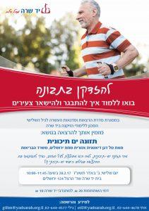 להזדקן בתבונה, תזונה ים תיכונית @ בית יד שרה | ירושלים | מחוז ירושלים | ישראל