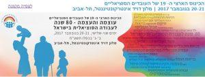 הכינוס הארצי ה 19 של העובדים הסוציאליים @ מלון דויד אינטרקונטיננטל | תל אביב יפו | מחוז תל אביב | ישראל
