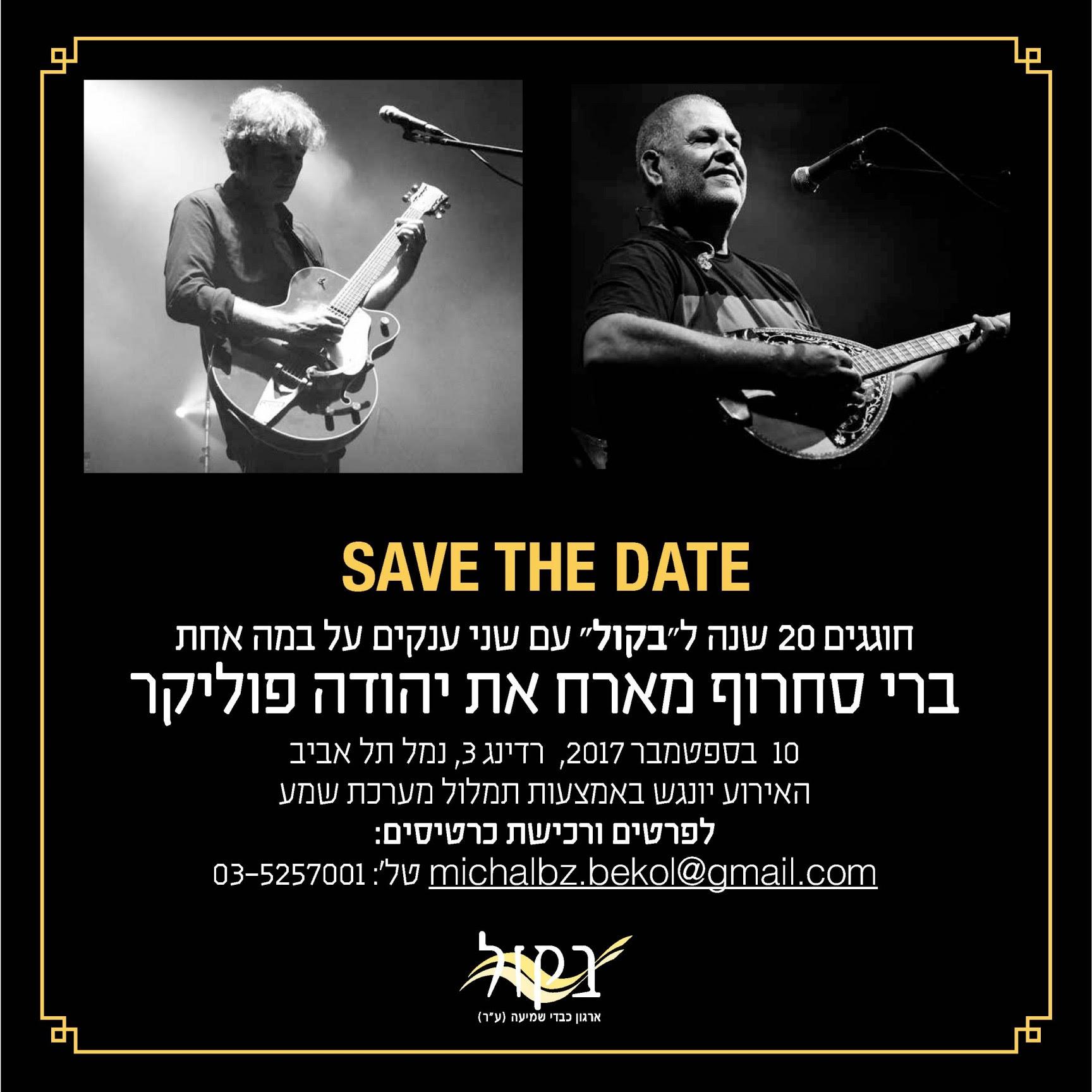 חוגגים 20 שנה לבקול, Save the Date @ רדינג 3 | תל אביב יפו | ישראל