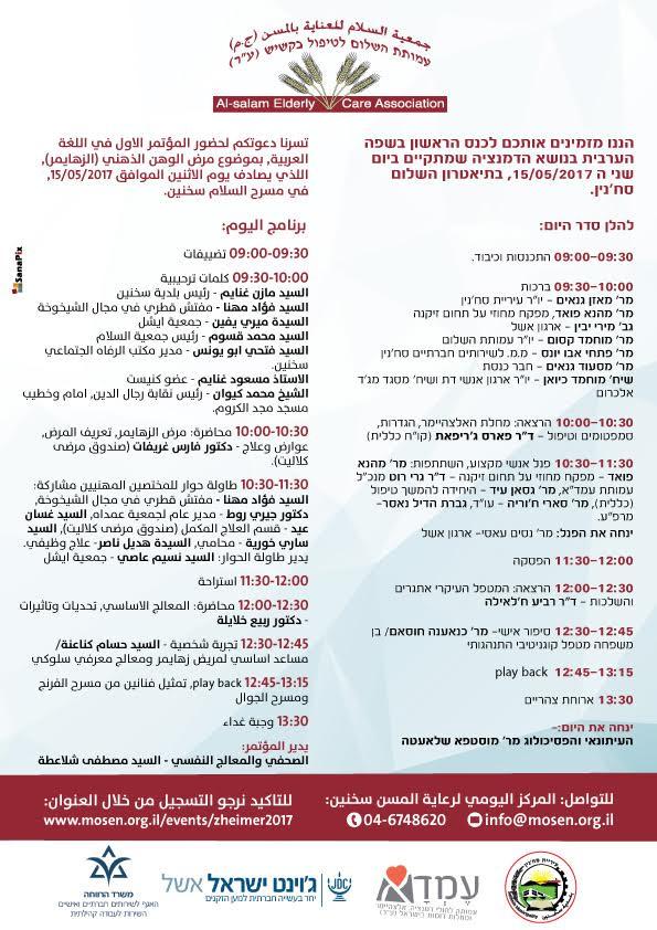 הכנס הראשון בשפה הערבית בנושא דמנציה @ תאטרון השלום | סח'נין | מחוז הצפון | ישראל