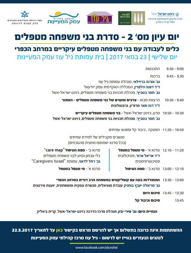 כלים לעבודה עם בני משפחה מטפלים עיקריים במרחב הכפרי @ בית עמותת גיל עוז | מועצה אזורית עמק המעיינות | מחוז הצפון | ישראל