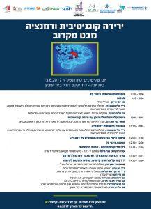 ירידה קוגניטיבית ודמנציה מבט מקרוב @ בית יונה | באר שבע | מחוז הדרום | ישראל