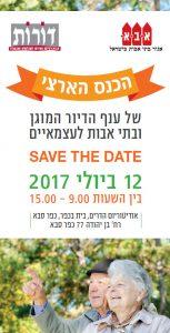 Save the Date, הכנס הארצי של ענף הדיור המוגן ובתי אבות לעצמאיים @ אודיטוריום הדרים, בית בכפר | כפר סבא | מחוז המרכז | ישראל