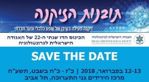 Save the Date, הכינוס הדו שנתי ה-22 של האגודה הישראלית לגרונטולוגיה @ מרכז הירידים | תל אביב יפו | מחוז תל אביב | ישראל