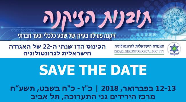 הכינוס הדו שנתי ה-22 של האגודה הישראלית לגרונטולוגיה2018