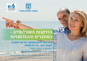 הזדקנות האוכלוסייה, האתגרים וההזדמנויות @ אולם נגב | ירושלים | מחוז ירושלים | ישראל