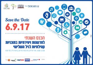 הכנס הארצי השנתי לחדשנות ויצירתיות בתוכניות קהילתיות לגיל השלישי @ בית בכפר הדרים | כפר סבא | מחוז המרכז | ישראל