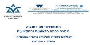 התמודדות עם דמנציה אתגר ברמה הלאומית והמקצועית - השתלמות לעובדים סוציאליים ברשויות המקומיות @ בית יונה | באר שבע | מחוז הדרום | ישראל