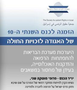 כנס האגודה לזכויות החולה @ אולם קמילו | תל אביב יפו | מחוז תל אביב | ישראל