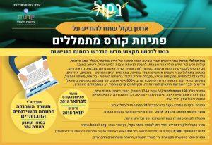פתיחת קורס מתמללים בפברואר-- ההרשמה עכשיו @ עמותת בקול | תל אביב יפו | מחוז תל אביב | ישראל