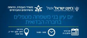יום עיון בני משפחה מטפלים בחברה הבדואית @ בית יונה | באר שבע | מחוז הדרום | ישראל