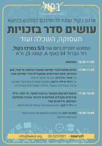 עושים סדר בזכויות , עמותת בקול @ מרכז בקול | תל אביב יפו | מחוז תל אביב | ישראל
