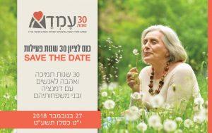עמדא, כנס ל 30 שנות פעילות - save the date