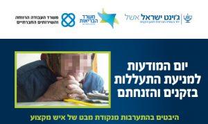 יום המודעות למניעת התעללות בזקנים והזנחתם @ תאטרון היהלום רמת גן   רמת גן   מחוז תל אביב   ישראל