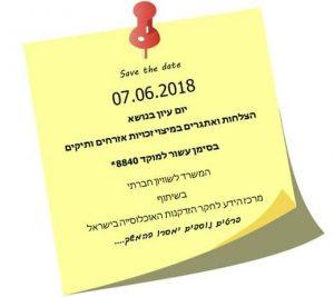 יום עיון בנושא : הצלחות ואתגרים במיצוי זכויות אזרחים ותיקים save the date
