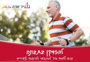 להזדקן בתבונה - יום פתוח לאנשי מקצוע ולבני משפחות המטפלים בבן משפחה זקן או חולה @ יד שרה | ירושלים | מחוז ירושלים | ישראל