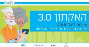 ההאקתון 3.0 פיתוח טכנולוגיות לגיל השלישי @ הספרייה תל אביב