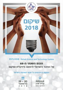 שיקום 2018, הכנס השנתי ה-68, של האיגוד הישראלי לרפואה פיזיקלית ושיקום @ avenue קריית שדה התעופה | ישראל