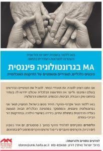 תואר MA בגרונטולוגיה פיננסית @ אוניברסיטת חיפה | חיפה | מחוז חיפה | ישראל
