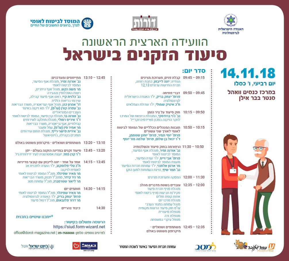 הוועידה הארצית הראשונה סיעוד הזקנים בישראל