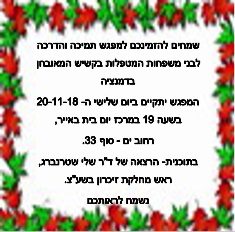 מפגש תמיכה והדרכה לבני משפחות המטפלות בקשיש המאובחן @ מרכז יום בית יאיר | ירושלים | מחוז ירושלים | ישראל