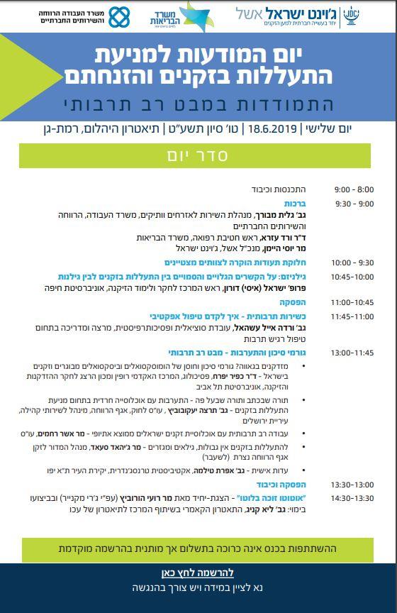 יום המודעות למניעת התעללות בזקנים והזנחתם @ תיאטרון יהלום רמת-גן