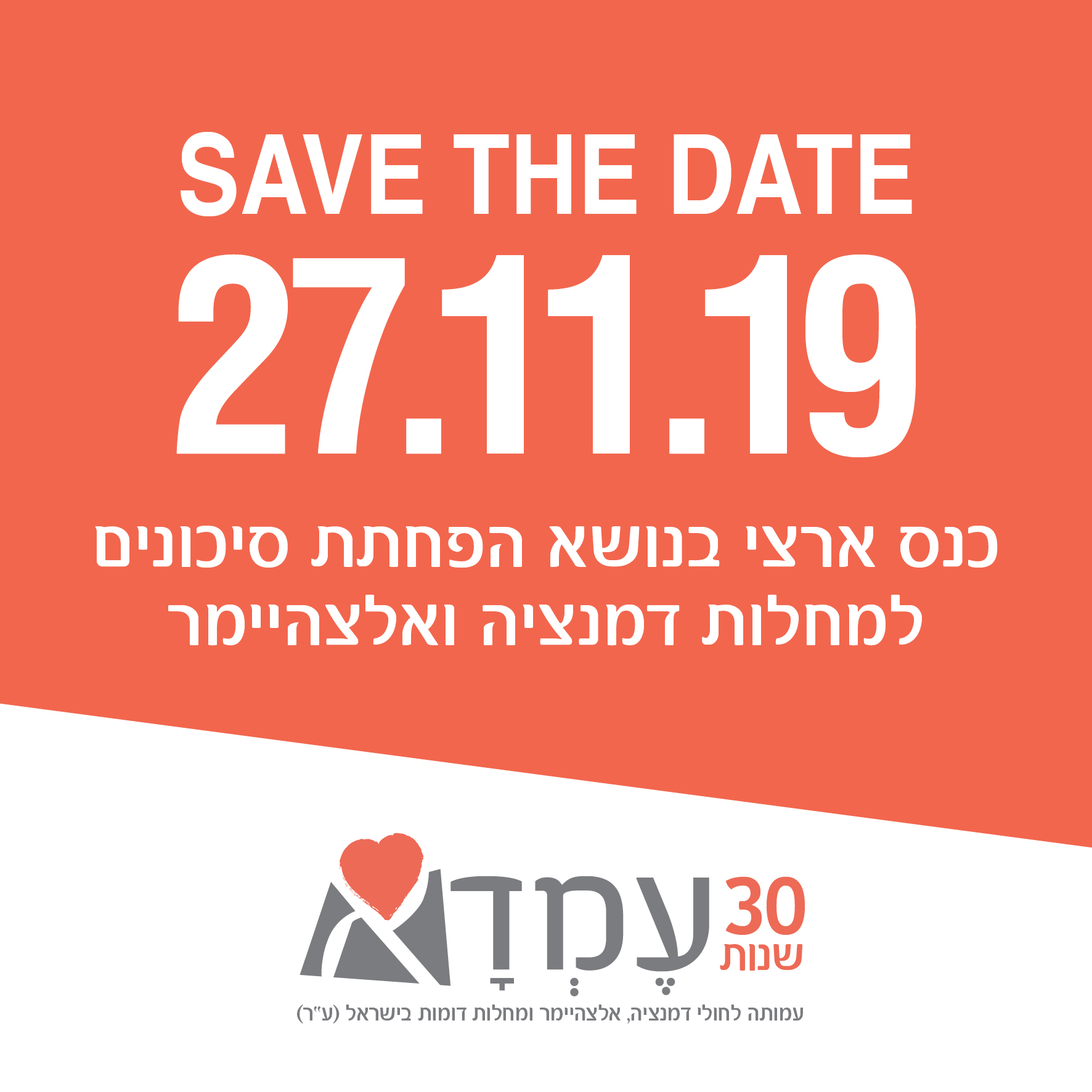 az31-006-19_save the date (3)