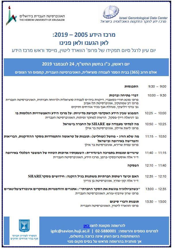 מרכז הידע 2005-2019 - לרגל סיום תפקידו של פרופ' הווארד ליטוין @ קמפוס הר הצופים - האוני' העברית